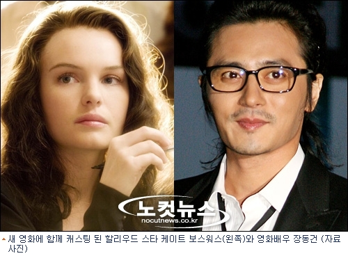 kate bosworth and jang dong gun in laundry warrior