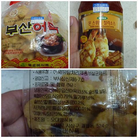 """Korean """"fishballs"""" and Thailand's sweet chili sauce"""