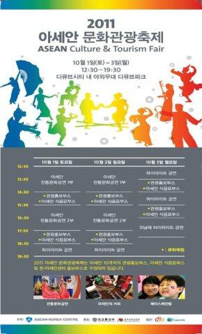 ASEAN Culture and Tourism Fair 2011