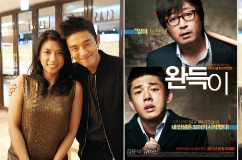 Jasmine Lee and Yoo Ah In as mom and son in the movie Wandeugi or Punch.