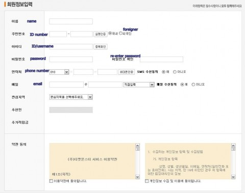 Ticket Monster's registration page allows ARC holders
