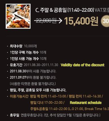 Validity date of the discount
