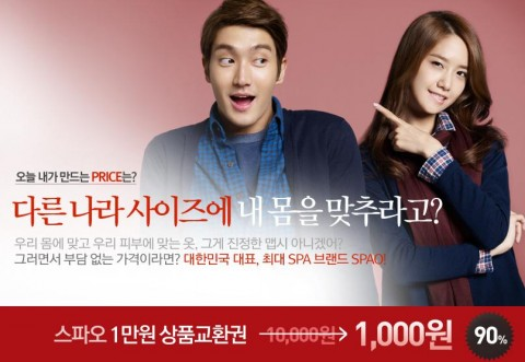 SPAO discount certificate - 10,000 won worth for only 1,000 won