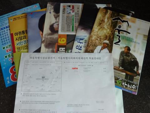 Korean election packet