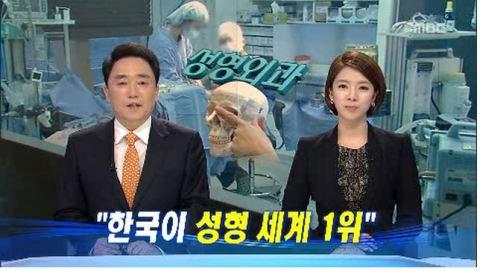 On MBC news...