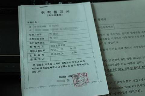 "Notification of Admission or ""Chwihak-tongjiseo"