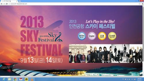 Incheon Airport Sky Festival 2013