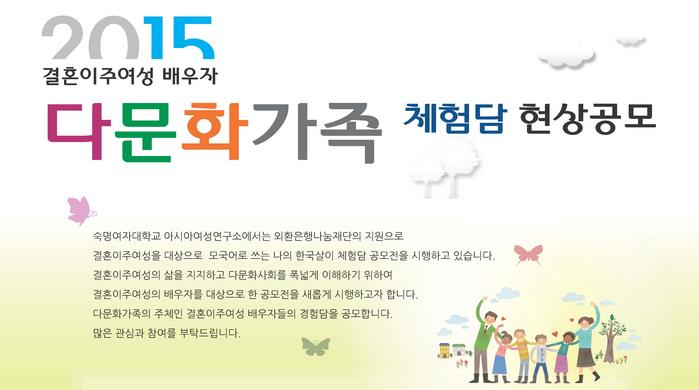Essay writing contest for Korean husbands ~