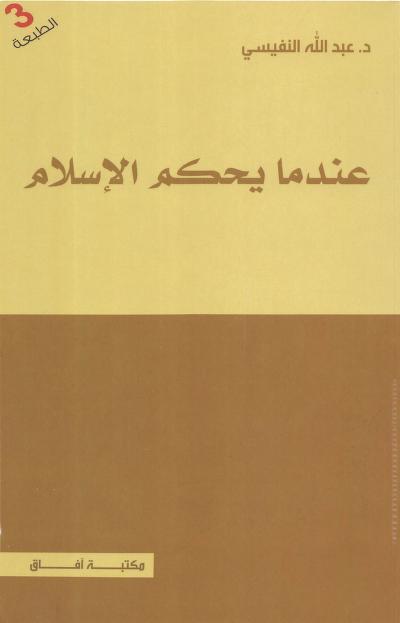عندما يحكم الإسلام pdf