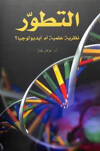 التطور نظرية علمية أم أيديولوجيا PDF