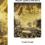 الخوف من حكم الإسلاميين PDF