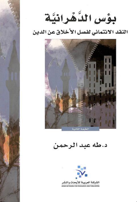 كتاب بؤس الدهرانية