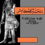 ملحمة كلكامش pdf