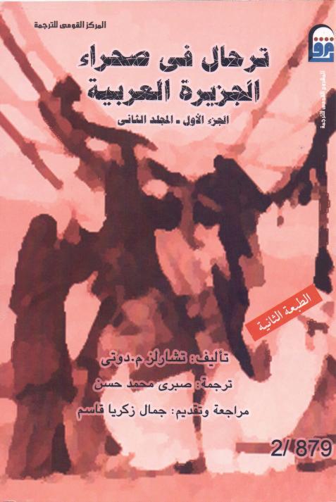 ترحال في الجزيرة العربية (جزء الأول) pdf