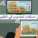 استخدام الحاسوب في التعليم والتعلم