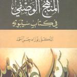 Read more about the article المنهج الوصفي في كتاب سيبويه pdf