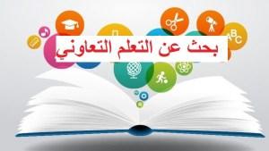 Read more about the article بحث عن أسلوب التعلم التعاوني