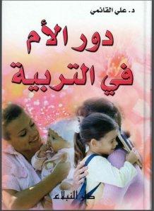 Read more about the article دور الام في تربية الابناء pdf