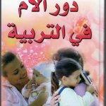 دور الام في تربية الابناء pdf