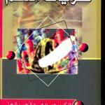 Read more about the article كتاب نظريات التعلم عماد الزغول pdf