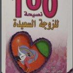 Read more about the article 100 نصيحة للزوجة السعيدة pdf