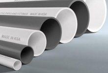 Photo of Harga Pipa PVC 2020 Berbagai Merek dan Ukuran