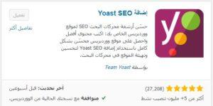 Yoast SEO افضل اضافات ووردبريس