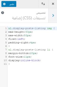 تخصيص CSS