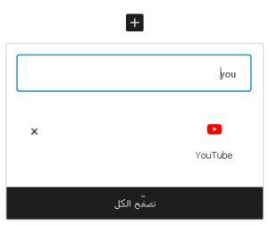 اضافة مقطع يوتيوب