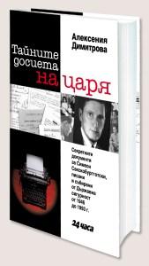 """""""Тайните досиета на царя"""" е 5-месечно документално разследване на Алексения Димитрова. Книгата е 384 стр. и съдържа повече от 150 факсимилета на секретни документи. ФОТО: Автора"""