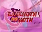 Музиката на звездите! Шумът на парите! Телевизонната игра със странното име започва своето излъчване в края на юни 2005 г. и продължава да се радва на голяма популярност по наша музикална телевизия. Из българският туризъм много бизнесмени