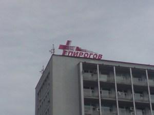 """Многопрофилна болница за активно лечение и спешна медицина """"Н. И. Пирогов"""" е най-големият по рода си център за спешна медицинска помощ в България. Намира се в София. Основана е през 1950 г. и кръстена на руския хирург Николай Пирогов. Негов паметник се намира във вътрешния двор, като там също има и параклис."""