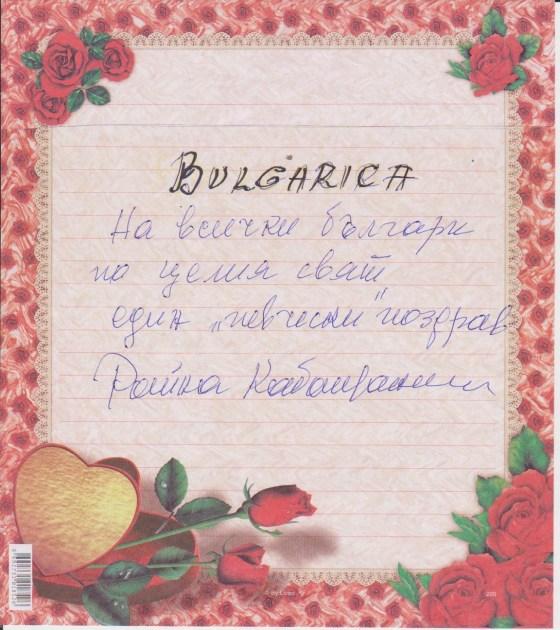 pismo RK