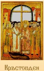 На гроба Господен построяват храм, съществуващ и до днес. Той е осветен тържествено на 14 септември 335 г. За да могат всички да видят Светия кръст, епископът го повдига или го