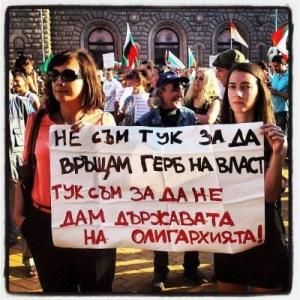 """За 19-ти пореден ден хиляди граждани се стекоха пред Министерски съвет с искане за оставката на кабинета """"Орешарски"""