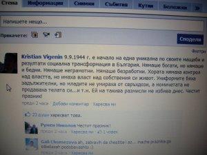 Mнение, публикувано през 2010 г. в профила на Вигенин във Фейса по случай