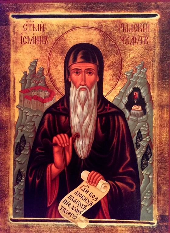 Свети Йоан Рилски Чудотворец - небесният покровител на България. (икона лична колекция)