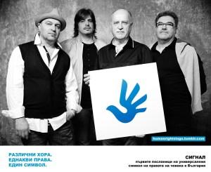 На специална фотосесия музикантите от СИГНАЛ застанаха със символа в ръка, в знак на съпричастност към благородната кауза – отстояването на правата на човека!