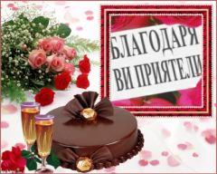 THANK YOU FRIENDS BULCARICA.COM