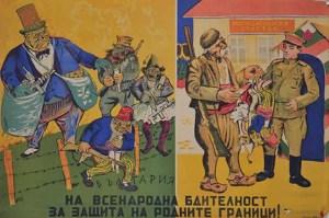 Bulgaria Poster Communism 333