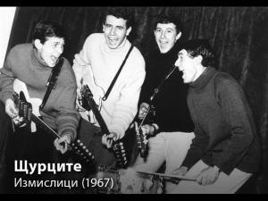 Shturcite 1967