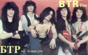 БТР, 1992 г.