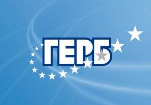 ГЕРБ е дясноцентристка консервативна политическа партия в България, самоопределяща се като дясноцентристка. Тя е основана на 3 декември 2006 г. по инициатива на тогавашния кмет на София Бойко Борисов..