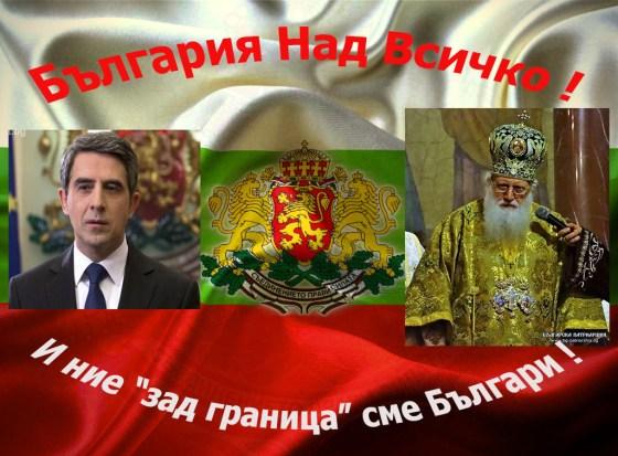 Bulgarian Patriarh and President