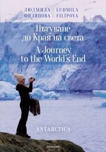"""Премиера на Новата книга на Людмила Филипова """"Пътуване до Края на света"""" вдъхновява проект за най-дългото послание до утрешните хора."""