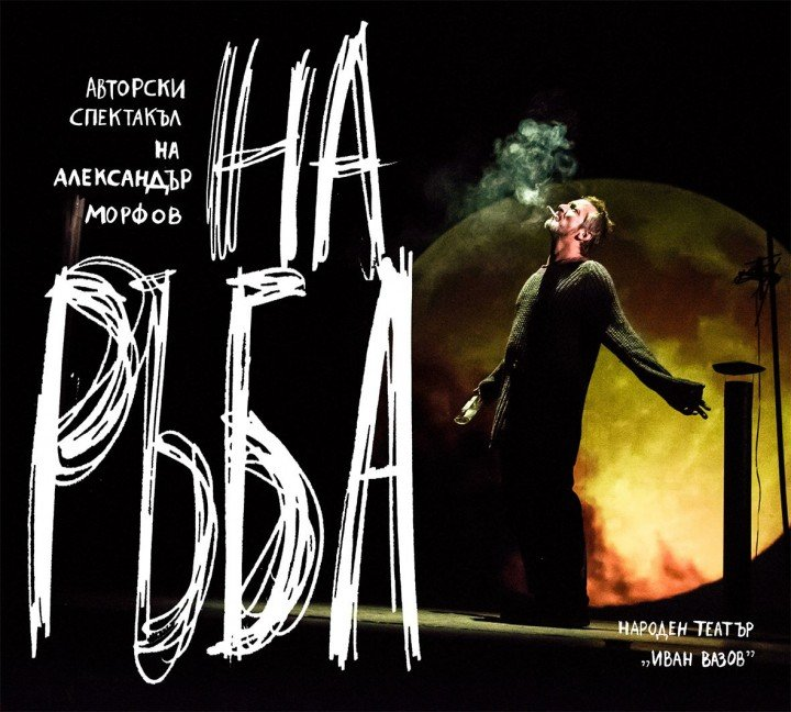 """""""На ръба"""" – Авторски спектакъл на Александър Морфов"""