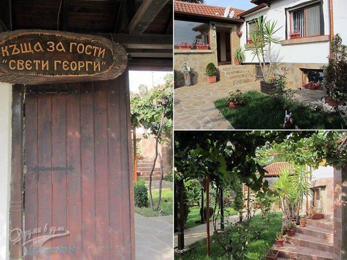 Къща за гости Свети Георги в Мадара