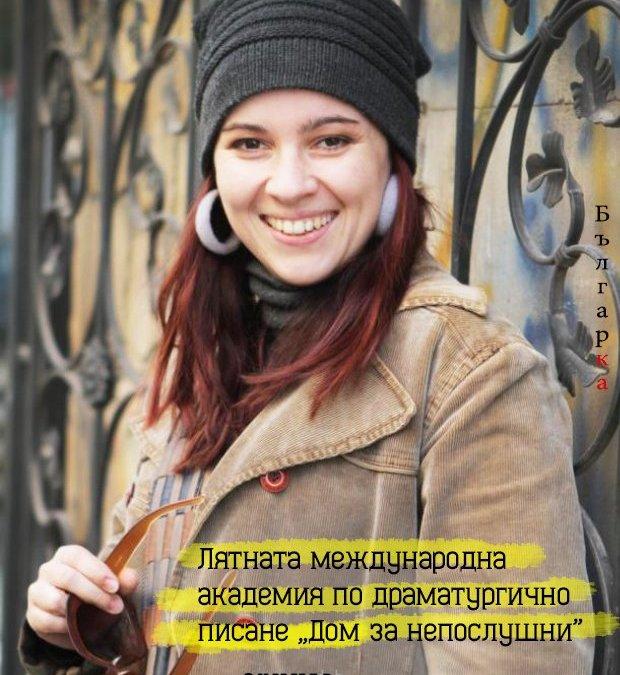 """За таланта да пишеш сърцато – Здрава Каменова влиза в """"Дом за непослушни"""""""