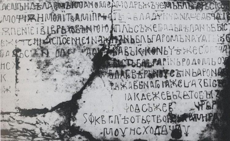 Последните години на Първото българско царство