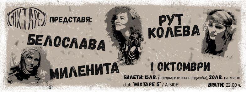 Рут, Миленита & Белослава Live  Mixtape 5, A-Side, 1.10.2016, София